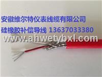 太原市批发维尔特牌电缆 ZR-KX-HA-GGRP-2x1.5硅橡胶屏蔽补偿导线13637033380