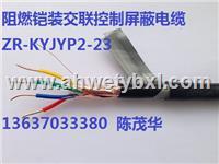 永州市批发维尔特牌电缆  阻燃铠装交联控制屏蔽电缆  ZR-KYJYP2-23-7*6