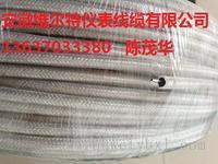 SFF-75-5-1高温视频电缆【维尔特生产厂家销售】13637033380