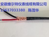 ZR-KX-HS(200)-FP2FP2-1*2*1.5阻燃高温补偿导线13637033380维尔特牌电缆 ZR-KX-HS(200)-FP2FP2-1*2*1.5