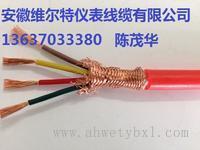 ZR-KFGP22-7*2.5 阻燃高温硅橡胶屏蔽铠装电缆(维尔特电缆13637033380)