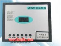 全自动控温温控器制热控温器 HRQ-B