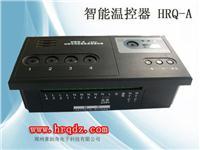 控温器/室内温度控制器/电子控温器 HRQ-A