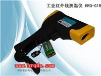 工业红外线测温仪HRQ-G1B原理 HRQ-G1B