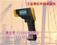 工业测温仪铝水测温仪/1500度高温测温仪 HRQ-G1
