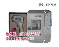 无伤害人体非接触式红外线体温计价格多少钱 HT-F03A(额温型)