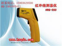 锻造冶金锅炉测温、管道运输测温手持式非接触红外线测温仪 HRQ550