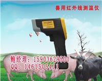 专业羊用红外线体温计/非接触式母羊红外测温仪多少钱 HRQ-S80