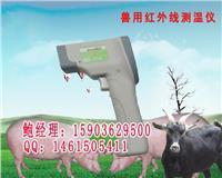 兽用红外线测温仪多少钱/牛用非接触红外线体温计价格 HRQ-S90