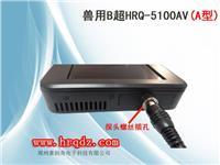 羊用b超HRQ-5100AV报价多少钱 HRQ-5100AV