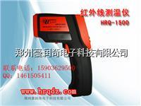 郑州工业高温手持式红外测温仪多少钱一台 HRQ1500