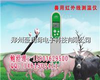 兽用多功能红外线体温计便携式测温仪价格探针体温计 HRQ-S2009