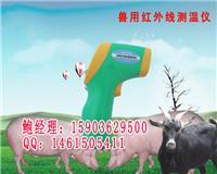 牛用非接触式红外线体温计厂家直销报价红外测温仪包邮 HRQ-S60