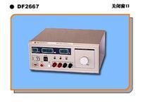 DF2667/通用型接地电阻测试仪