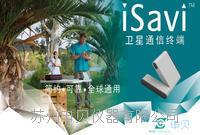 便携式移动通信终端 iSavi