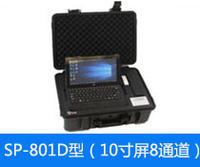 多参数食品安全检测仪(支持数据传输和联网功能) SP-801D
