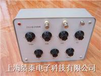 ZX54开关式直流标准电阻箱 ZX54