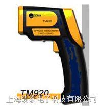 高温型红外测温仪 TM920(-50℃~1350℃)