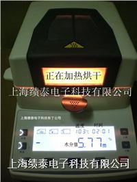 无机盐粉体水分测定仪-无机盐水分检测仪-无机盐水分测量仪WY-100W WU-100W