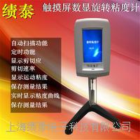 上海绩泰触摸屏NDJ-5T/8T/9T数显旋转指针粘度计数显粘度计测试仪 NDJ-5T/8T/9T
