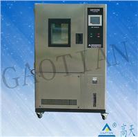 高低温湿热交变试验箱参数对照表 GT-TH-S-