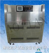 数显式紫外老化试验箱 GT-ZY-263