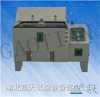 金属或非金属盐水喷雾检测试验机