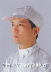 防靜電工帽 無塵帽 披肩帽 防靜電帽