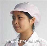 防靜電工帽 無塵帽 披肩帽