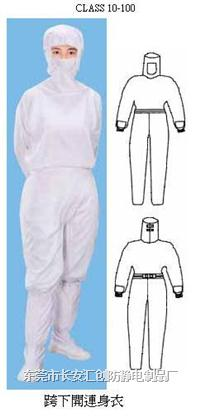 防靜電連體服 褲襠開拉鏈防靜電連體服