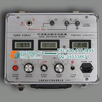 可调数字高壓兆歐表 GM-20KV