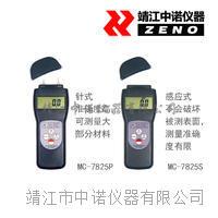 多功能水份仪(感应式) MC-7825S MC-7825S