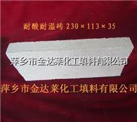 耐酸耐温砖 砖板:230x113x65,异形230x130x65/55/45/35/25 管形:φ50-300