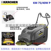 手推式掃地機 KM75/40WBP