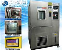 触摸屏可程式恒温恒湿试验仪,全智能高低温试验箱 HTS-HWHS8100F
