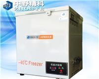 低温冷冻储存箱 -40℃工业低温冰箱 HTS-DWX8700