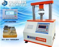 全自动纸板粘合强度测试仪/纸板胶合强度试验机/纸板压缩强度测试仪 HTS-YSY5200A1