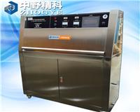 UV紫外线老化试验箱 HTS-UV8910H