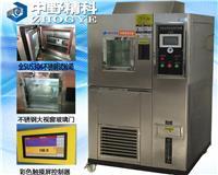 电脑测控可程式恒温恒湿试验机 HTS-HWHS8100