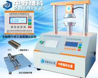 微电脑测控边压环压强度测试仪,液晶屏显示纸板试验仪,全智能压缩检测机 HTS-YSY5200A1