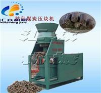 秸秆煤炭压块机花生皮压块机 17