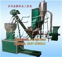 260/330/400型多用途颗粒加工机组