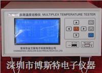现货供应金科JK-16U多路温度测试仪 JK-16U
