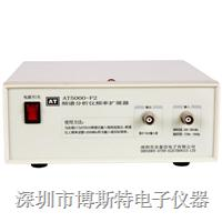 现货供应安泰信AT5000-F2频谱分析仪频率扩展器