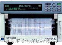 日本横河YOKOGAWA DR130有纸记录仪 DR130