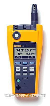 福禄克Fluke 975 多功能环境测量仪 Fluke 975