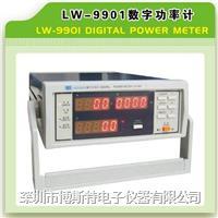 龙威LW-9901数字功率计 LW-9901