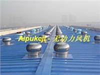 Aipukeji无动力风机 不锈钢材质 彩钢材质 铝合金材质 大量批发