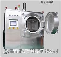 冶金脱脂炉 金属粉末冶金脱脂炉 冶金真空脱脂炉 深圳冶金脱脂炉HY-450L