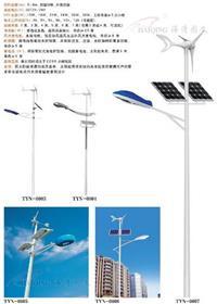 中国风光互补路灯